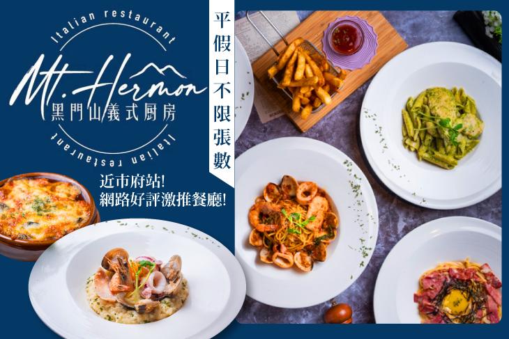 【台北】黑門山義式廚房 #GOMAJI吃喝玩樂券#電子票券#美食餐飲