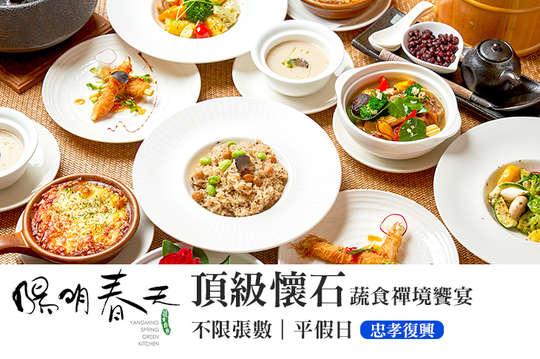陽明春天蔬食創作料理(忠孝店)