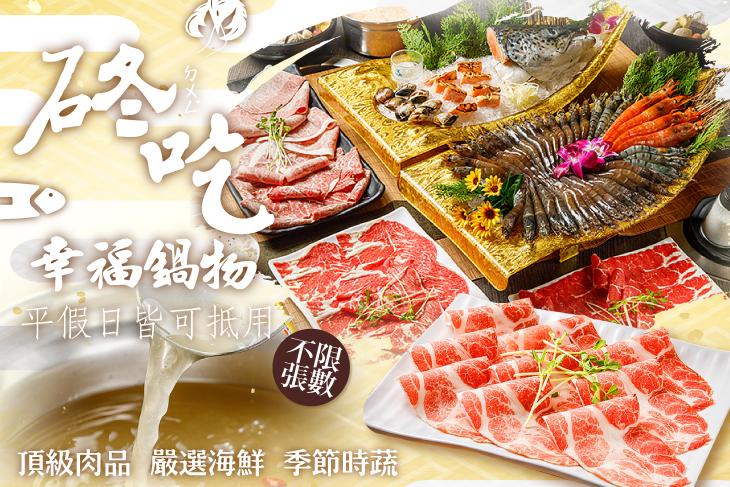 【台北】䂢吃幸福鍋物 #GOMAJI吃喝玩樂券#電子票券#美食餐飲