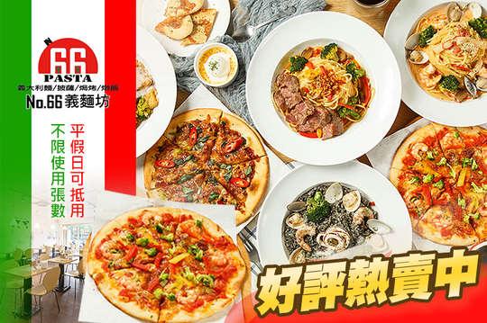 No.66義麵坊(新莊店)