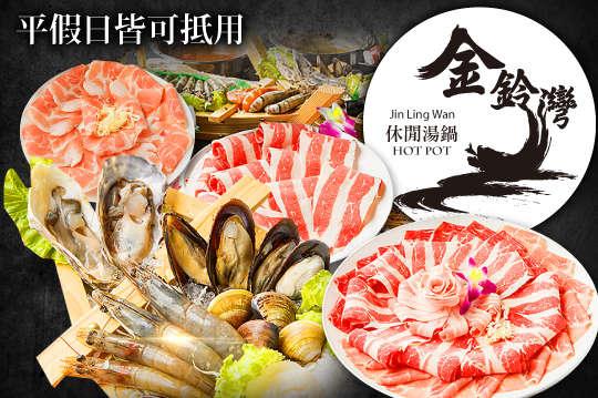 金鈴灣休閒湯鍋