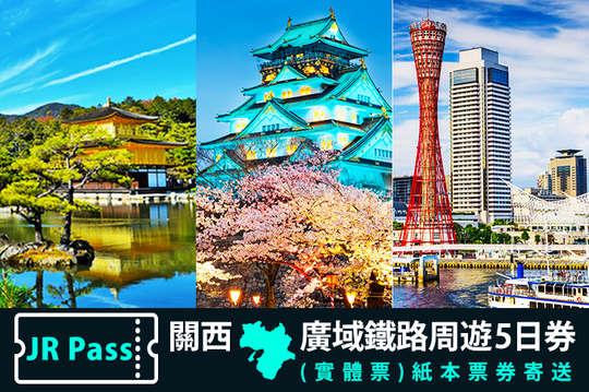 日本-JR 關西廣域鐵路周遊券(實體票)