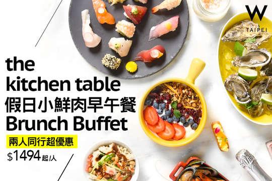 台北 W 飯店-The Kitchen Table西餐廳