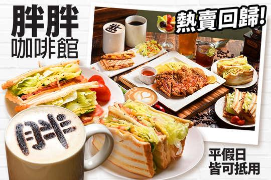 胖胖咖啡館
