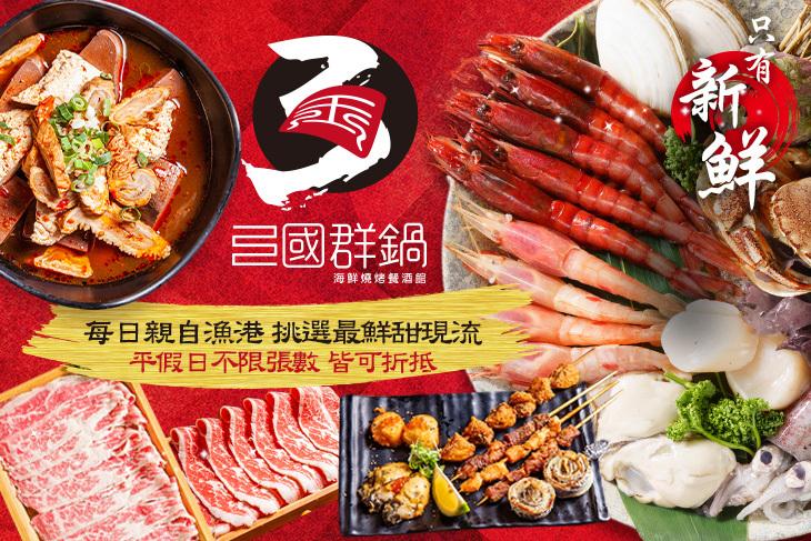 【台北】三國群鍋 海鮮燒烤餐酒館 #GOMAJI吃喝玩樂券#電子票券#美食餐飲