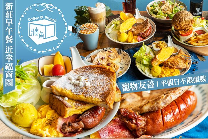 【台北】牆角Corner Walls Café #GOMAJI吃喝玩樂券#電子票券#美食餐飲