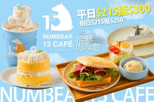 Numbear 13 Cafe 拾參咖啡館