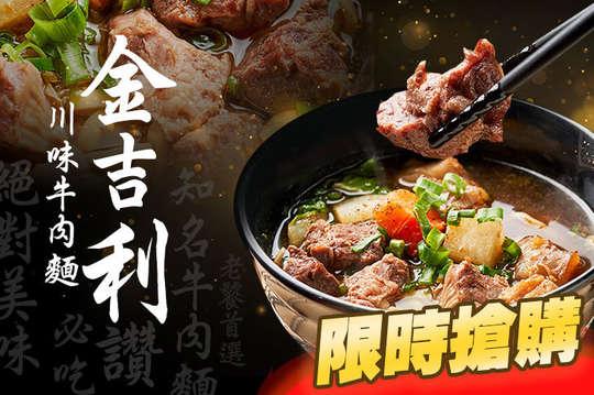 金吉利川味牛肉麵