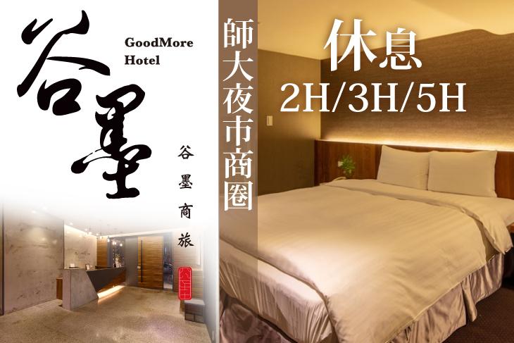 【台北】台北谷墨商旅 #GOMAJI吃喝玩樂券#電子票券#商旅休憩