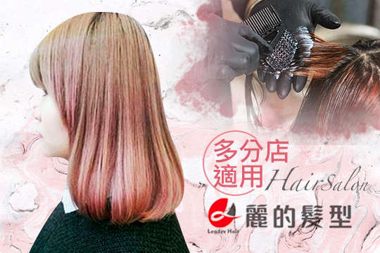 Leader麗的國際髮型