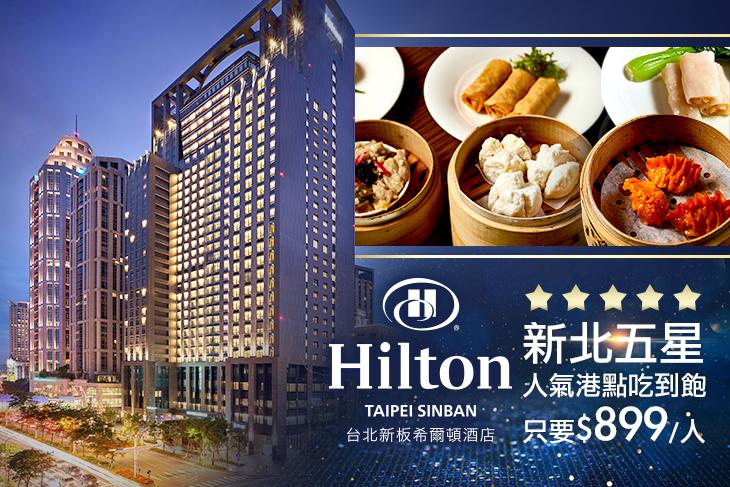【台北】Hilton台北新板希爾頓酒店-QING YA青雅中餐廳 #GOMAJI吃喝玩樂券#電子票券#美食餐飲
