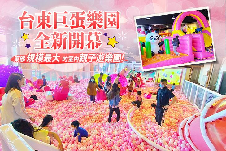 【台東】台東巨蛋樂園 #GOMAJI吃喝玩樂券#電子票券#活動/門票