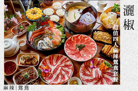 灑椒麻辣鴛鴦(河堤店)