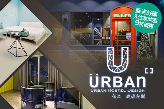 高雄-荷本Urban