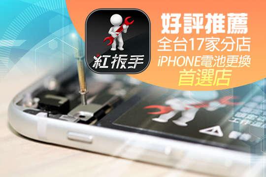 A.iPhone換標準容量電池服務:i5/5S/5C 三選一 / B.iPhone換標準容量電池服務:i6/6 PLUS/6S/6S PLUS/i7/7 PLUS/i8/8 PLUS 八選一 / C.iPhone換高容量電池服務:i6/6 PLUS/6S/6S PLUS/i7/7 PLUS 六選一