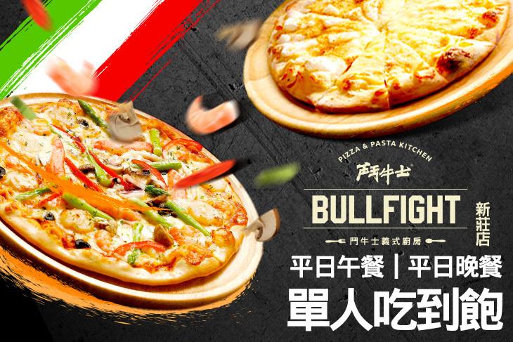 【台北】鬥牛士義式廚房(新莊店) #GOMAJI吃喝玩樂券#電子票券#美食餐飲