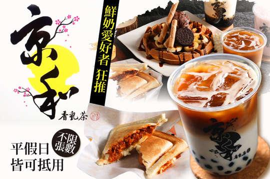 京和香乳茶