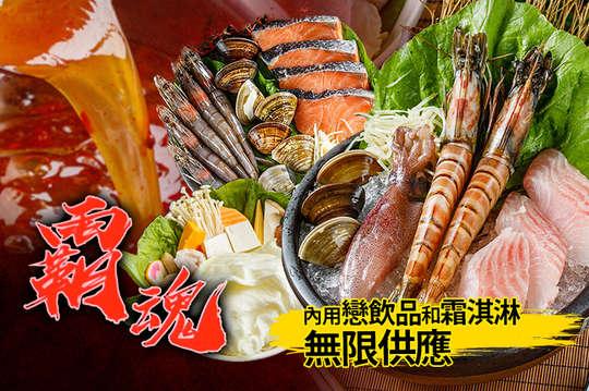霸魂-精緻鍋物