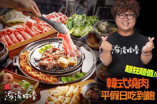 超狂超值韓式燒肉單人吃到飽