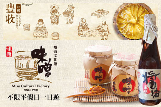 台灣味噌釀造文化館