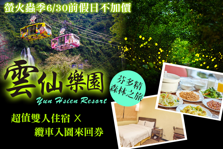 【烏來,台北】烏來雲仙樂園-雲仙大飯店 #GOMAJI吃喝玩樂券#電子票券#飯店商旅
