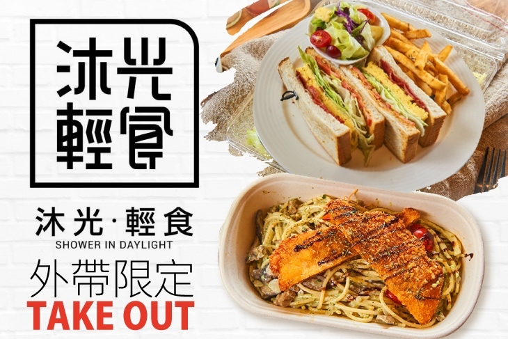 【高雄】沐光.輕食 #GOMAJI吃喝玩樂券#電子票券#美食餐飲