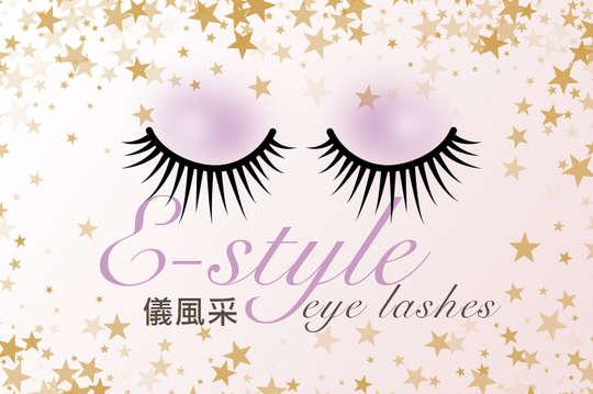 E-style儀風采 eye lashes