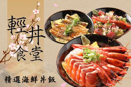 精選海鮮丼飯五選一