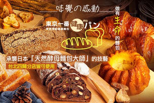 味覺の感動 麵包坊(敦化總店)