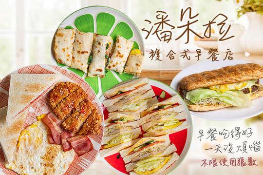 潘朵拉複合式早餐店