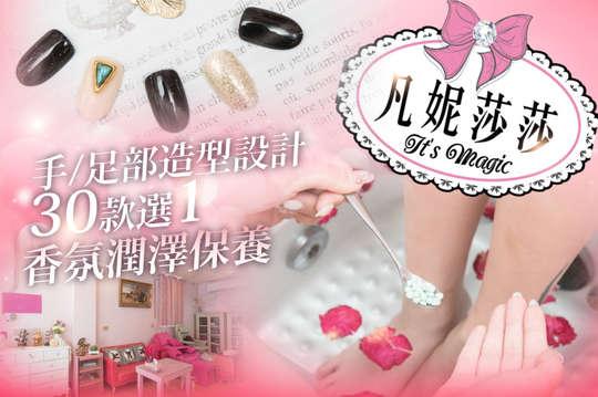 凡妮莎莎日式造型美甲沙龍