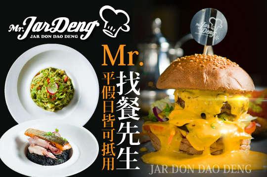 Mr.Jardeng 找餐先生(土城店)