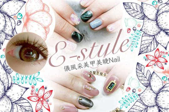E-style儀風采美甲美睫Nail