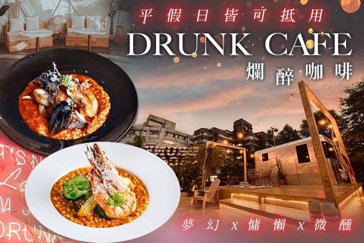 【台北】Drunk cafe 爛醉咖啡 #GOMAJI吃喝玩樂券#電子票券#美食餐飲