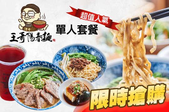 王哥陽春麵傳奇