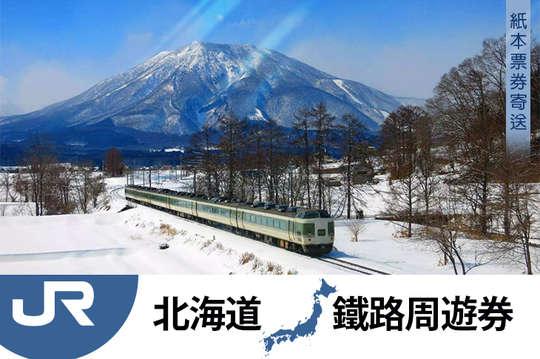 JR PASS 北海道鐵路周遊券