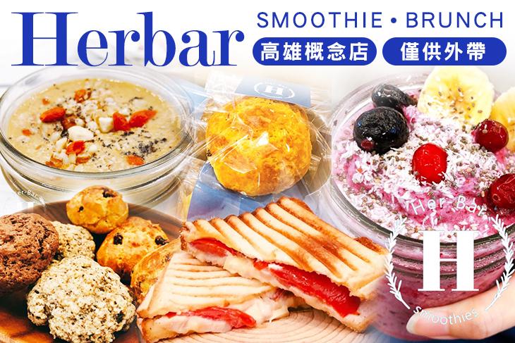 【高雄】Herbar(高雄概念店) #GOMAJI吃喝玩樂券#電子票券#美食餐飲