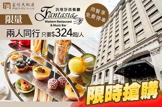 台北富信大飯店-汎塔莎西餐廳
