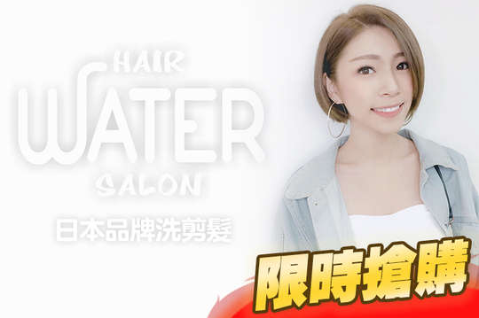 WATER HAIR SALON