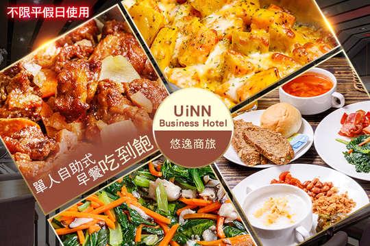 UiNN Business Hotel 悠逸商旅_ UINN Cafe悠逸咖啡