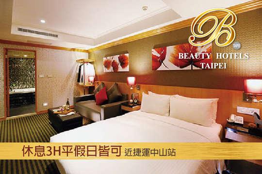台北美系列-昇美飯店