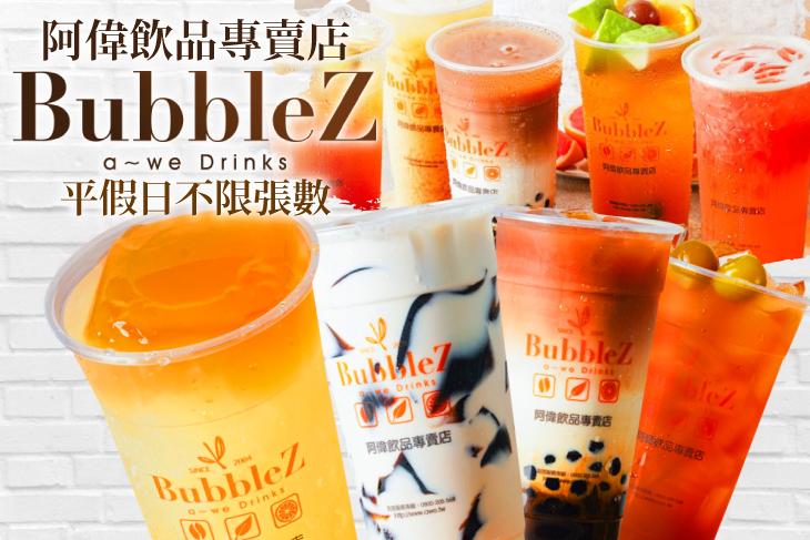 【高雄】BubbleZ阿偉飲品專賣店(楠梓惠民旗艦店) #GOMAJI吃喝玩樂券#電子票券#美食餐飲