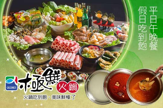 極鮮火鍋(新莊店)