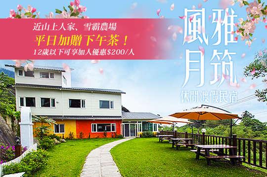 新竹-風雅月筑休閒渡假民宿(五峰館)