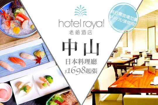 台北老爺酒店-中山日本料理廳