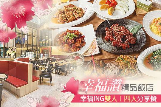幸福讚精品飯店-幸福ing中餐廳