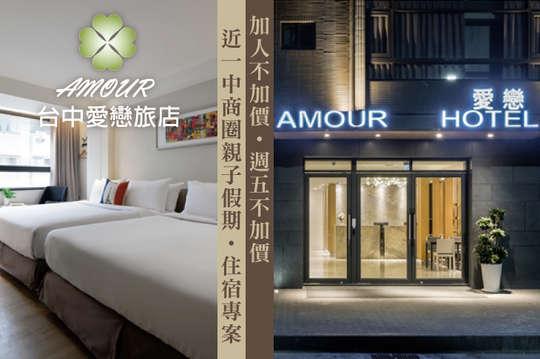 台中一中-愛戀旅店
