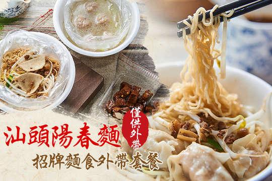 汕頭陽春麵(文忠店)