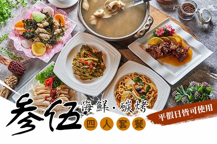 【高雄】参伍海鮮碳烤 #GOMAJI吃喝玩樂券#電子票券#中式