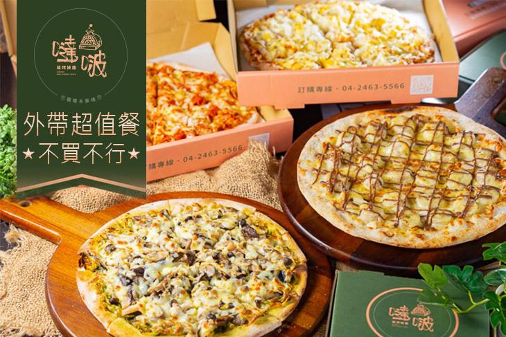 【台中】噠啵窯烤披薩 #GOMAJI吃喝玩樂券#電子票券#美食餐飲